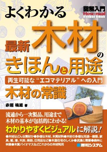 図解入門よくわかる最新木材のきほんと用途 (How‐nual visual Guide Book)
