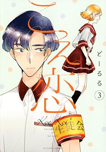 こえ恋(3) (アクションコミックス(comico BOOKS))