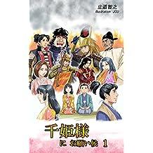 senhimesamanionegaisourou1 (tatemichibunko) (Japanese Edition)