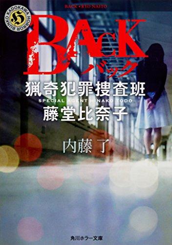 BACK 猟奇犯罪捜査班・藤堂比奈子 (角川ホラー文庫)
