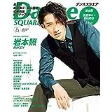 Dance SQUARE Vol.43