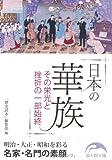 日本の華族 (新人物往来社文庫)
