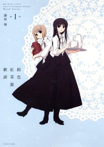 飴色紅茶館歓談 (1) (IDコミックス 百合姫コミックス)