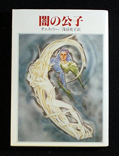 闇の公子 (ハヤカワ文庫 FT 45)