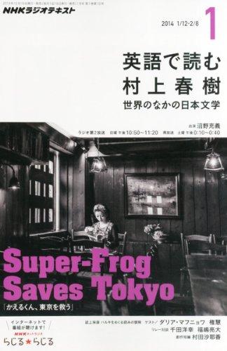NHK ラジオ 英語で読む村上春樹 2014年 01月号 [雑誌]