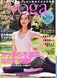 ヨガジャーナル vol.18―日本版 特集:カラダの不調はヨガで改善! (saita mook)