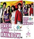オーバー・ザ・レインボー DVD-BOX 9枚組