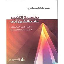 منهجية التغيير عند مالك بن نبي (Arabic Edition)