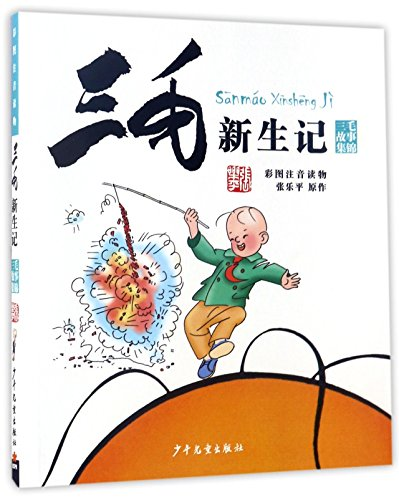 Rebirth of San Mao (Pinyin with Full Color) (Chinese Edition)