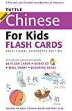 Tuttle More Chinese for Kids Flash Cards Traditional Edition: [Includes 64 Flash Cards, Audio CD, Wall Chart & Learning Guide] (Tuttle Flash Cards)
