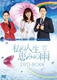 [DVD]私の人生、恵みの雨DVD-BOX4