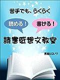 Nigatedemo Rakuraku yomeru kakeru dokusyokansoubun kyoushitsu (Japanese Edition)