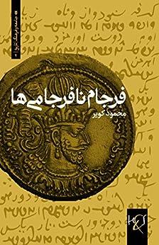 The End of Failures (English Edition) de [Kavir, Mahmoud]