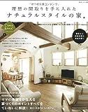 理想の間取りを手に入れたナチュラルスタイルの家 (私のカントリー別冊 Come Home!HOUSING 2)
