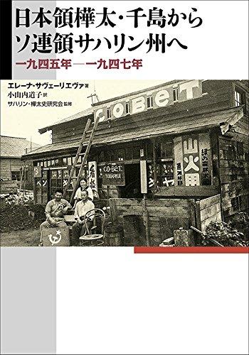 日本領樺太・千島からソ連領サハリン州へ―一九四五年‐一九四七年