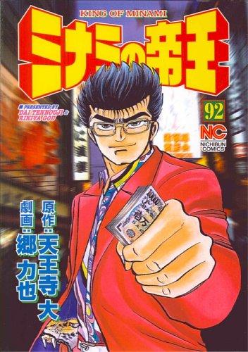 ミナミの帝王 92 (ニチブンコミックス)