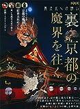 裏・京都の魔界を往く―異次元への誘い (SAN-EI MOOK)