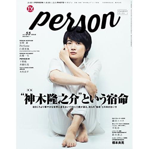 TVガイド PERSON vol.55 表紙画像