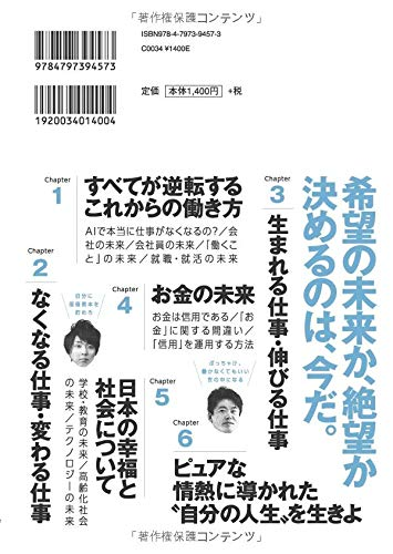 Image of 10年後の仕事図鑑1