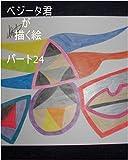 beji-takunngaegakue (Japanese Edition)