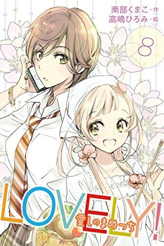 LOVELY!~愛しのまめっち 8巻〈たったひとつの宝物〉 (コミックノベル「yomuco」)
