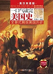 一口气读完美国史 (Chinese Edition)
