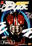 Masked Rider - Black Part 1 (3 DVD Box Set)