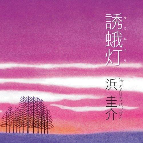 CD : Keisuke Hama - Yuugatou (Japan - Import)