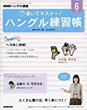 NHK ハングル講座 書いてマスター!ハングル練習帳 2019年 06 月号 [雑誌]