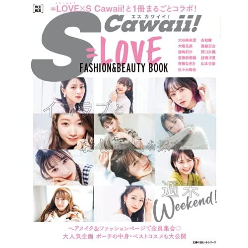 S Cawaii! 特別編集 =LOVE 追加画像
