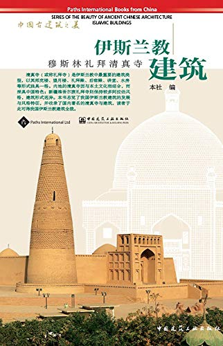 Ancient Architecture China - Islamic Buildings (Series of the Beauty of Ancient Chinese Architecture)