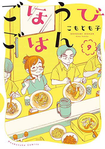 ごほうびごはん 9 (芳文社コミックス)