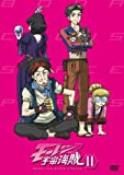 モーレツ宇宙海賊 11 [DVD]