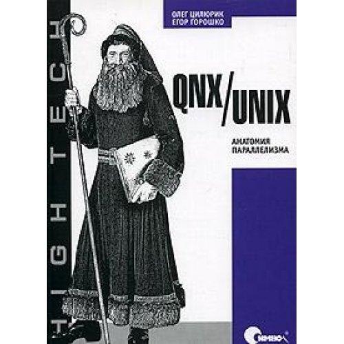 qnx-unix-anatomy-of-parallelism-high-tech-qnx-unix-anatomiya-parallelizma-high-tech