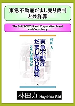 The Suit TOKYU Land Corporation Fraud and Conspiracy (Japanese Edition) de [Hayashida Riki ]