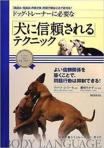 犬の行動シミュレーションガイド