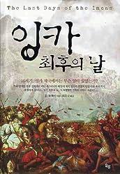 The Last Days of the Incas (Korean edition)