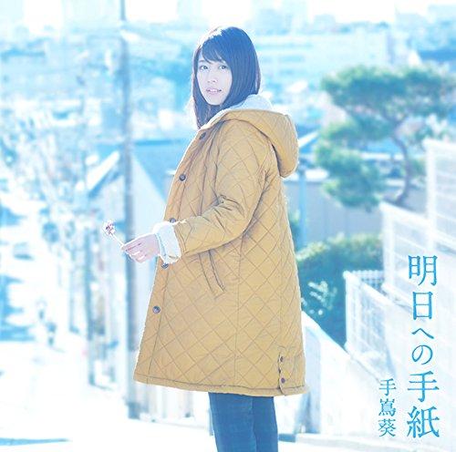 手嶌葵 / 明日への手紙の商品画像