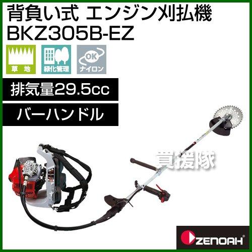 ゼノア 背負い式 エンジン刈払機 BKZ305B-EZ [排気量29.5cc][バーハンドル] B00H8FJTSY