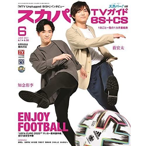 スカパー! TVガイド BS+CS 2021年 6月号 表紙画像