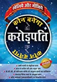 Play and Win Kaun Banega Crorepati