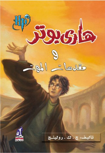essays on harry potter and the deathly hallows The harry potter and the deathly hallows community note includes chapter-by-chapter summary and analysis, character list, theme list, historical context, author.