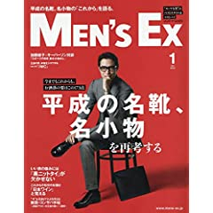 MEN'S EX 表紙画像
