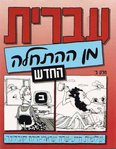 Hebrew from Scratch: Part 2 (English and Hebrew Edition) ebook