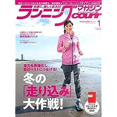 ランニングマガジン 最新号 サムネイル