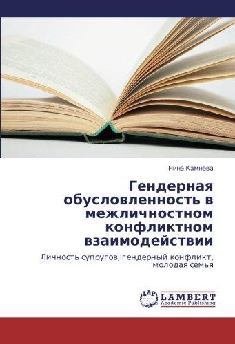 Gendernaya obuslovlennost' v mezhlichnostnom konfliktnom vzaimodeystvii: Lichnost' suprugov, gendernyy konflikt, molodaya sem'ya (Russian Edition) PDF