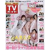 週刊TVガイド 2020年 3/13号