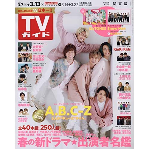 週刊TVガイド 2020年 3/13号 表紙画像