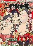 NHK G-Media大相撲中継 初場所号 2020年 1/18 号