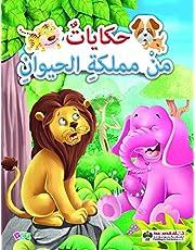 حكايات من مملكة الحيوان-الخوف، السلحفاة الثرثارة، البقرات الاربع
